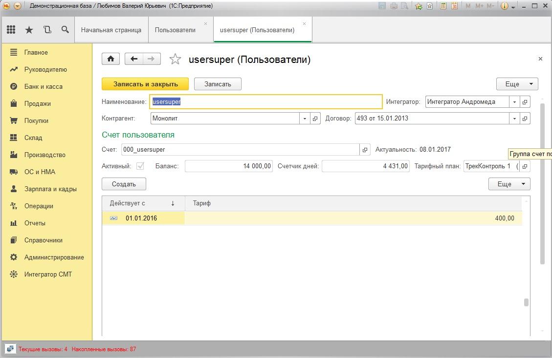 Скриншоты программы Интегратор WIALON для 1С