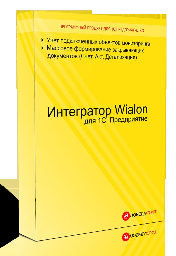 Итегратор WIALON для 1С