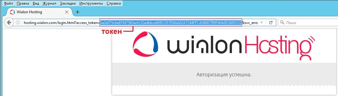 Настройка подключения к Wialon hosting и Wialon local