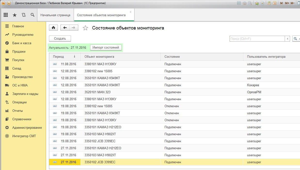 Импорт состояний объектов мониторинга