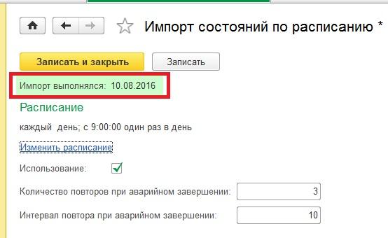 Импорт состояний объектов мониторинга по расписанию