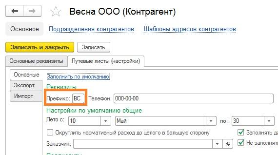 справочник Контрагента