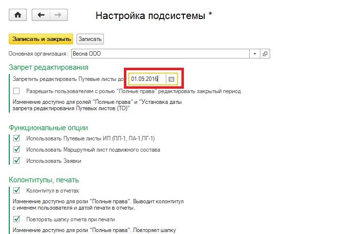 Установите дату запрета редактирования