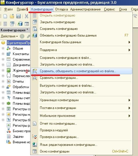 Установка подсистемы Интегратор Wialon в типовую конфигурацию (на примере Бухгалтерии предприятия 3.0)