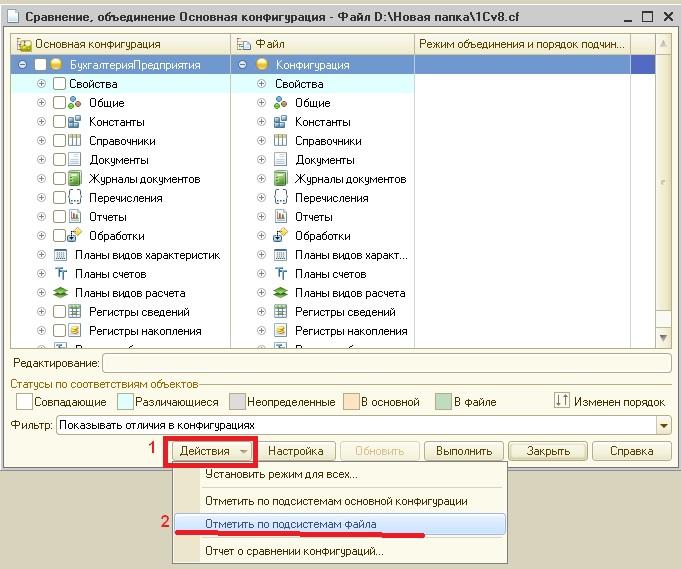 Отметка по подсистемам файла  конфигурации путевые листы