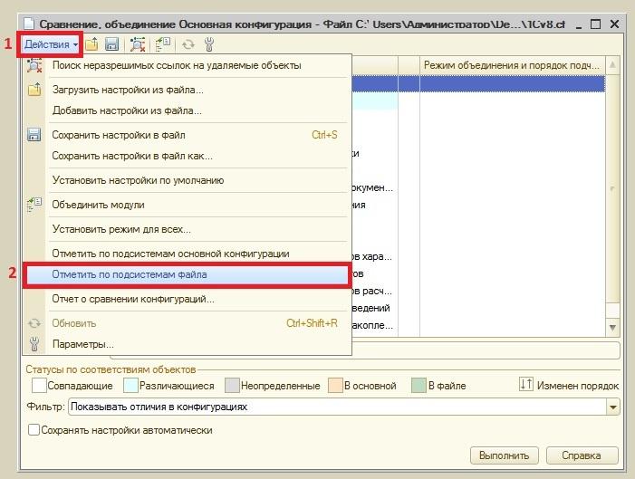 Отметка по подсистемам файла  конфигурации путевые листы платформа 8.3