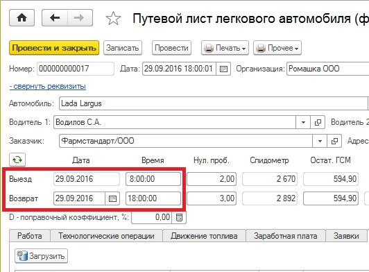 Импорт данных из системы мониторинга в путевой лист