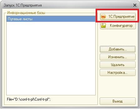 Установка программы Путевые листы для 1С (Конфигурация)