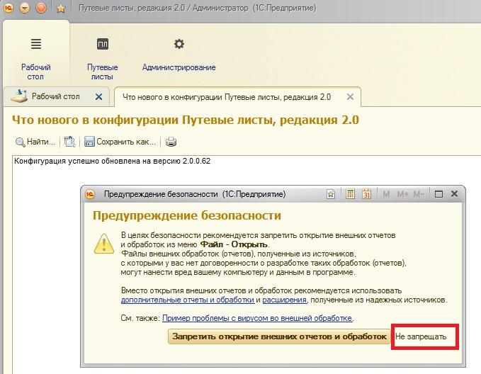 Руководство по обновлению конфигурации с редакции 1.0 на редакцию 2.0