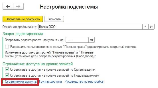 Настройка прав пользователей, ограничение доступа на уровне записей в 1С