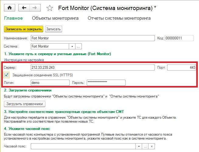 Настройка интеграции 1C с системой Fort Monitor