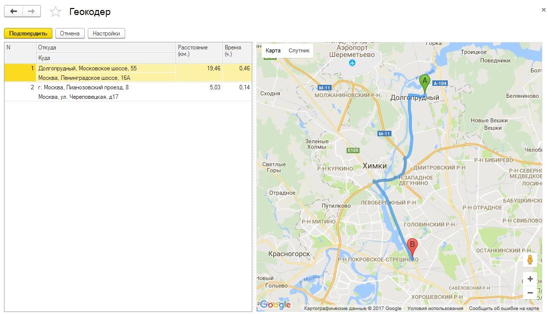 Геокодер Google для 1С