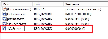 Проблемы совместимости браузера 1С при работе на Windows
