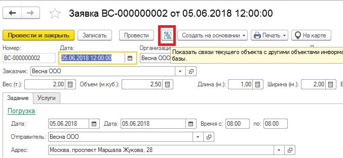 Модуль Диспетчерская. Планирование автомобильных перевозок в 1С.