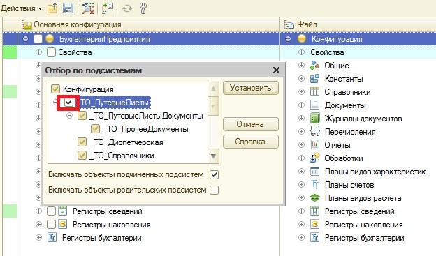Установка подсистемы Путевые листы для 1С в типовую конфигурацию (на примере Бухгалтерии предприятия 3.0)