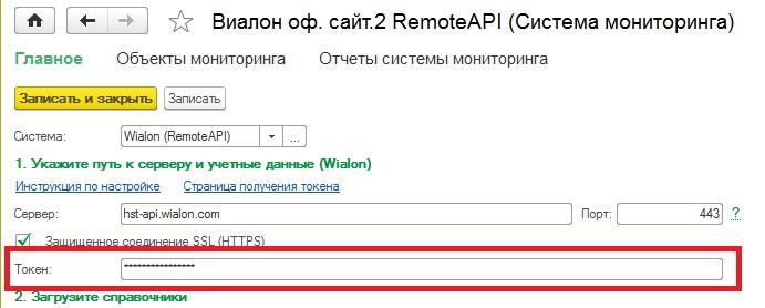 Настройка подключения 1С к Wialon hosting и local через Wialon RemoteAPI