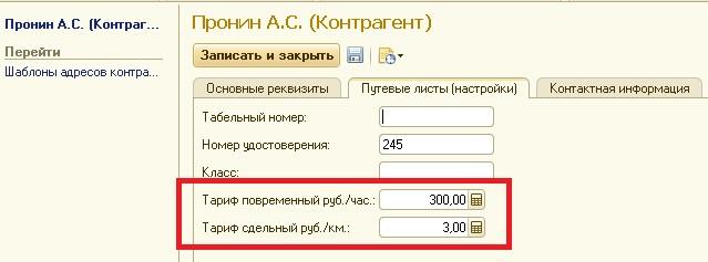 тарифы в карточке водителя