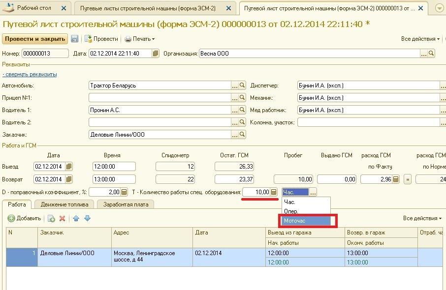 Обновление 1.0.0.21 от 08.12.2014