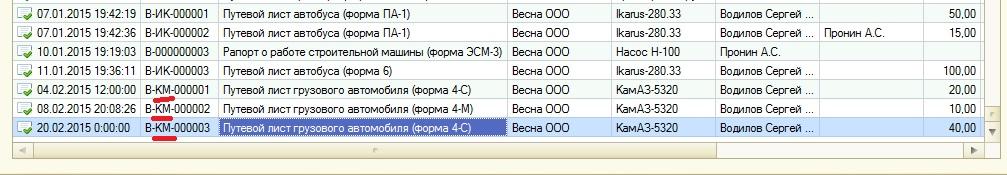 Пример нумерации путевых листов