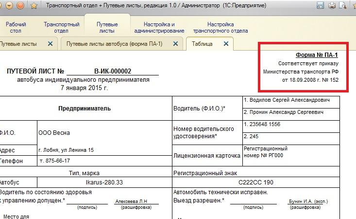 печатная форма ПА-1 Соответствует приказу Министерства транспорта РФ от 18.09.2008 г. № 152
