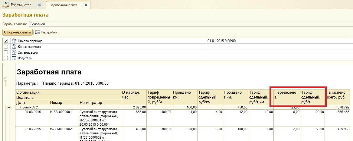 Отчет заработная плата водителей в 1с