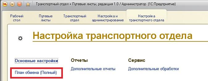 План обмена, УРБД 1С 8.х