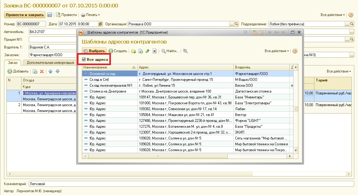 Обновление 1.0.0.38 от 09.10.2015
