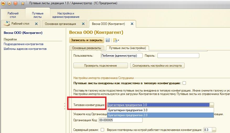 импорт сотрудников из БП 2.0 в путевые листы для 1с