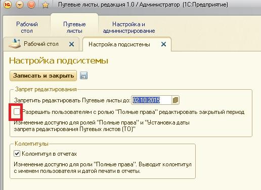 Исключение роли Полные права из даты запрета редактирования Путевых листов