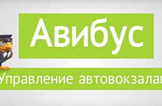 Авибус: Управление автовокзалами