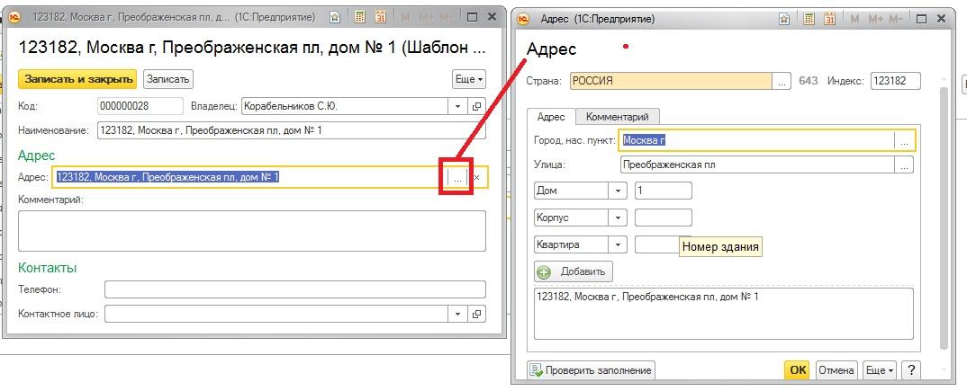Обновление 2.0.0.86 от 07.04.2017