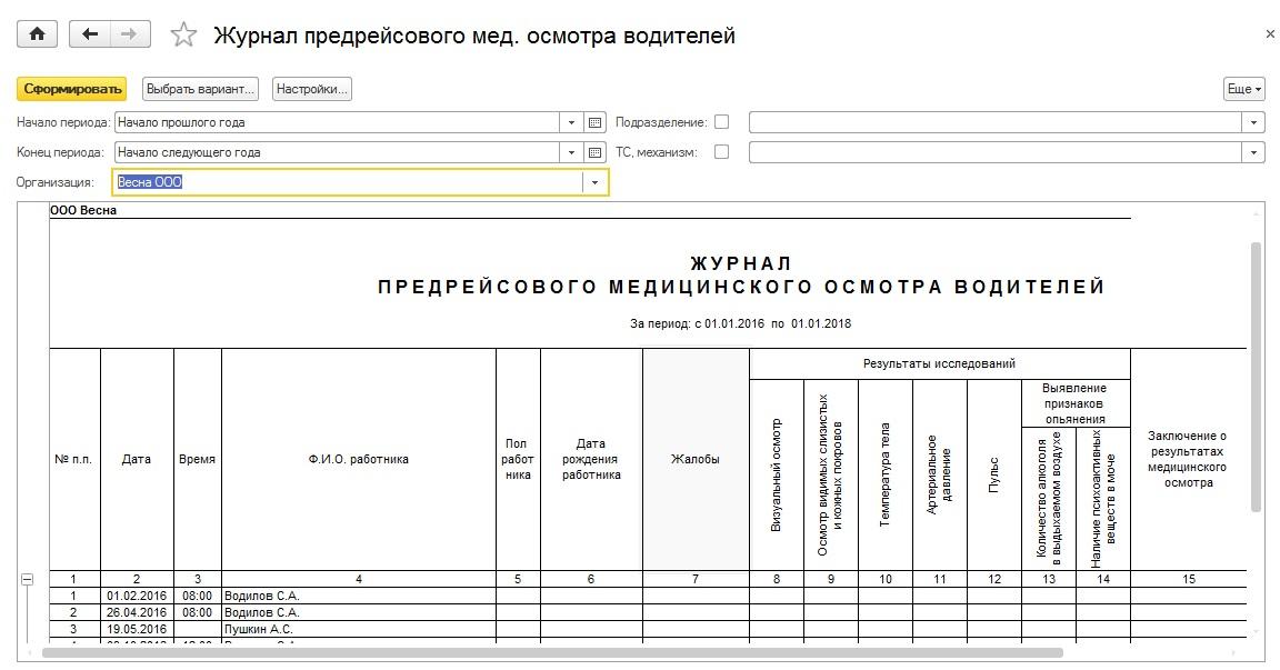 Обновление 2.0.0.90 от 21.05.2017