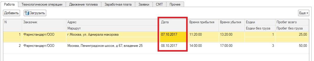 Обновление 2.0.0.99 от 15.10.2017