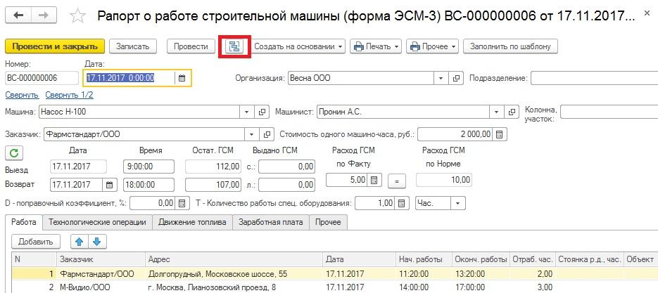 Обновление 2.0.0.103 от 19.11.2017