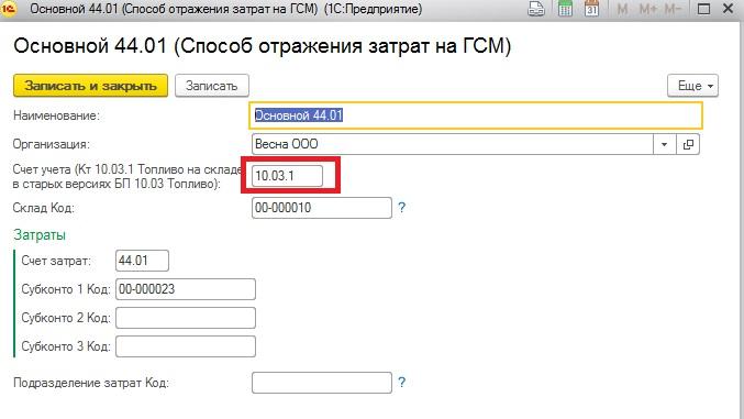 Способ отражения затрат на ГСМ, счет 10.03.1