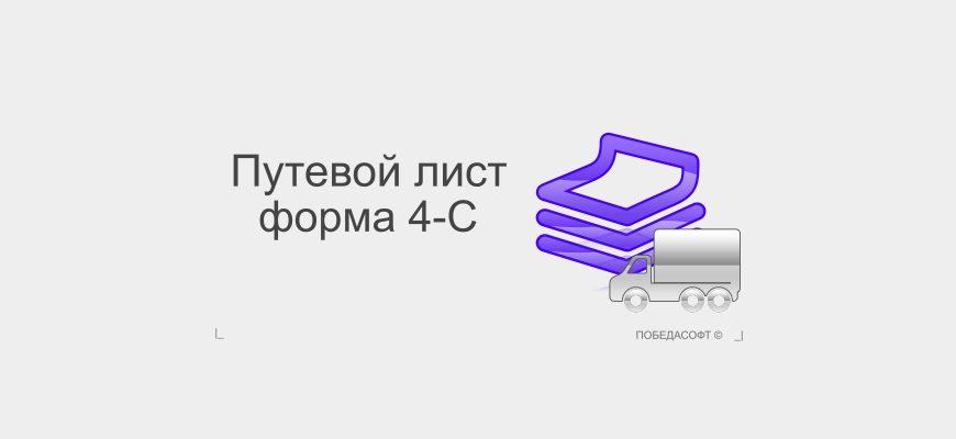 Путевой лист форма 4-С