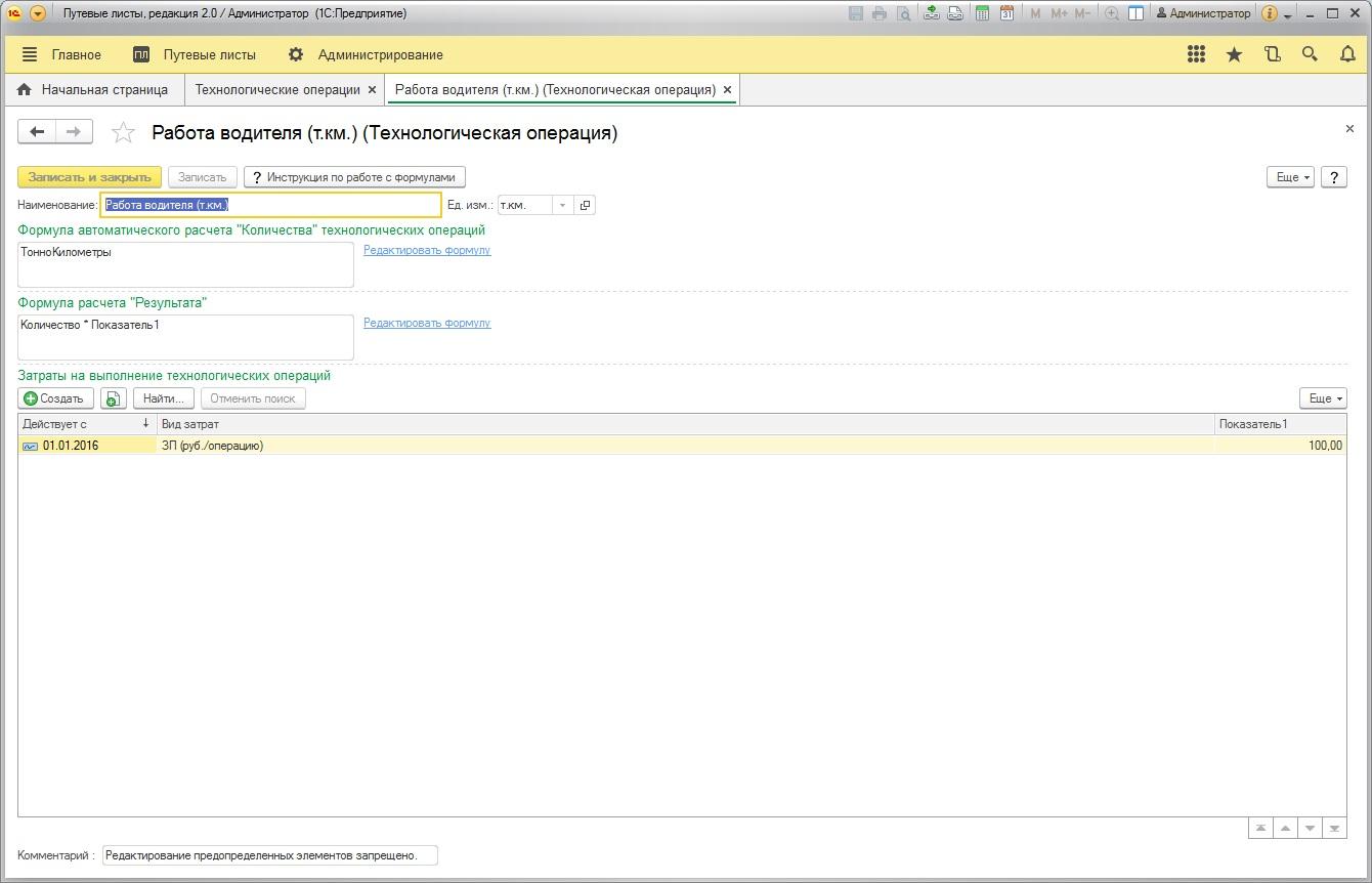 Скриншоты программы Путевые листы для 1С