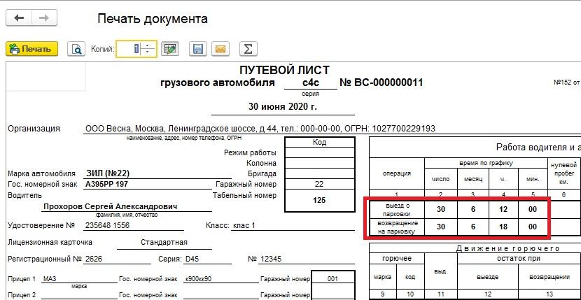 Обновление 2.0.0.207 от 05.07.2020