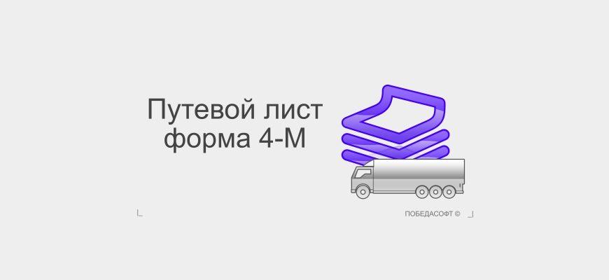 Путевой лист форма 4-М