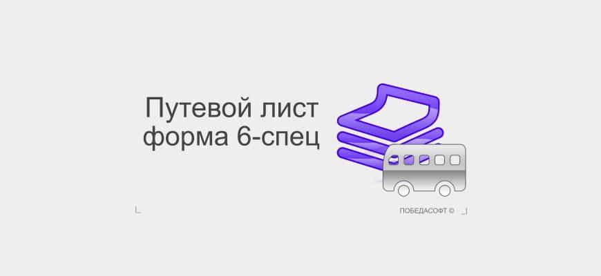 Путевой лист автобуса необщего пользования (форма N 6 спец.)