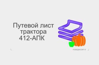 Путевой лист трактора 412-АПК