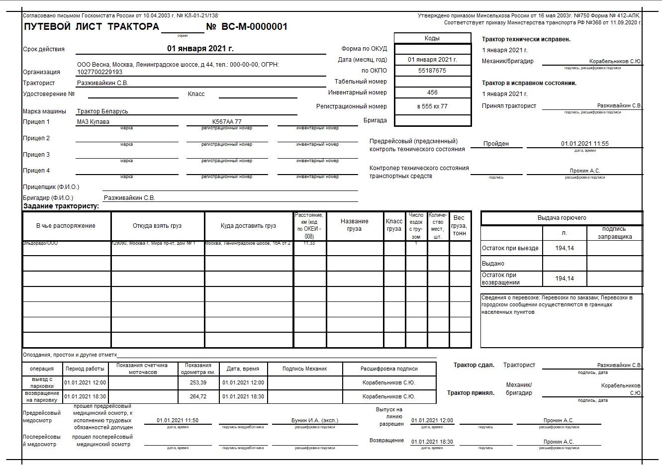 Путевой лист трактора (форма 412-АПК) форма 2021 года.