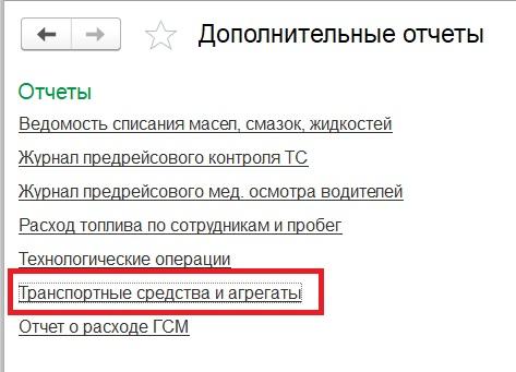 """Отчет """"Транспортные средства и агрегаты"""""""