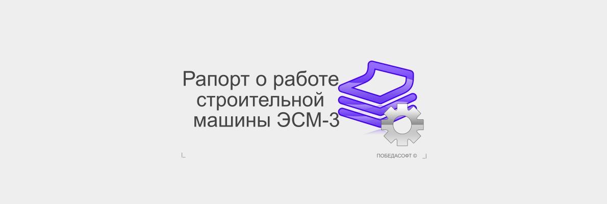 Рапорт о работе строительной машины (форма ЭСМ-3)