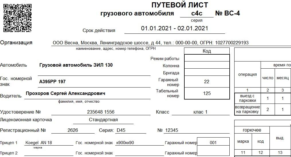 Путевой лист с QR кодом