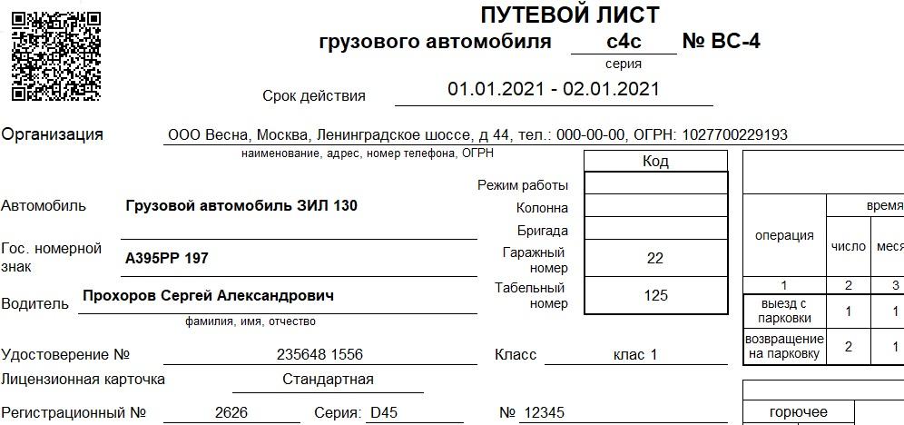 QR Code в путевом листе 1с
