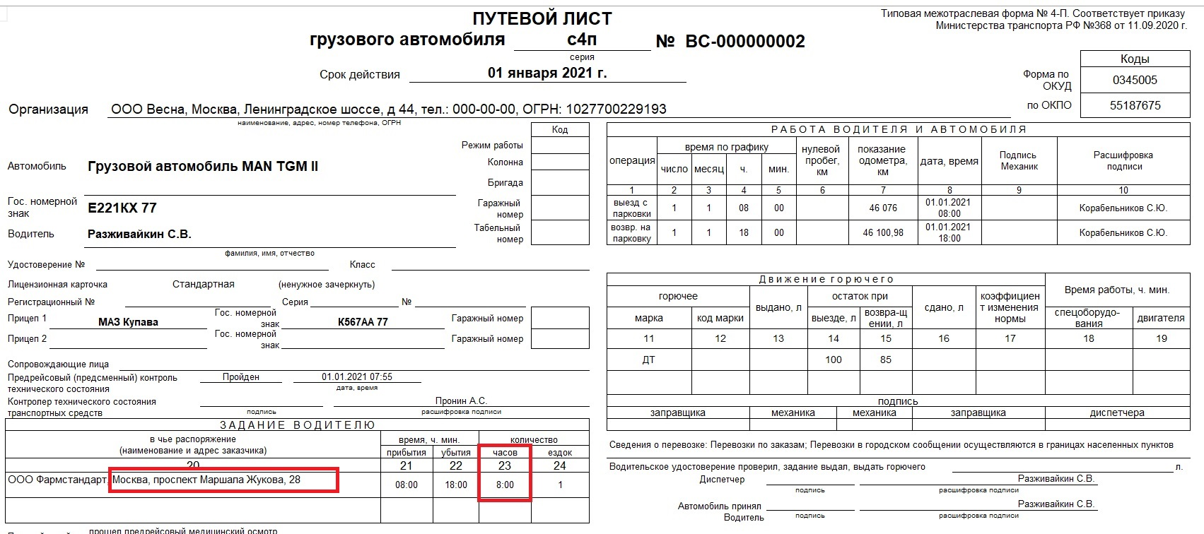 Юридический адрес в задании водителю в путевом листе 4-П