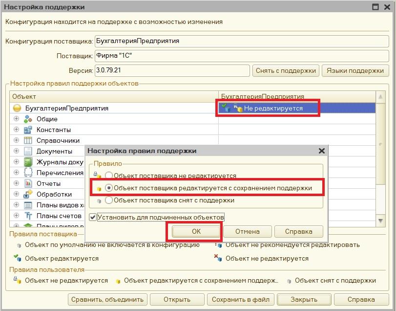 Включаем - Объект поставщика редактируется с сохранением поддержки