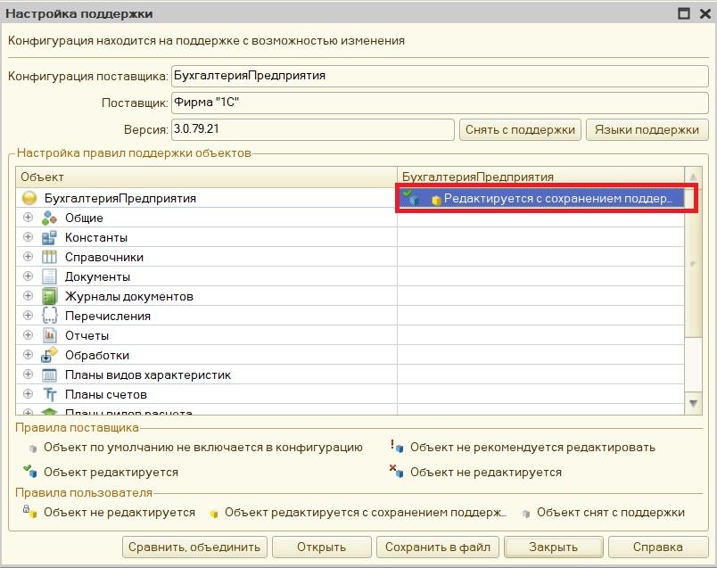 Результат - Объект поставщика редактируется с сохранением поддержки