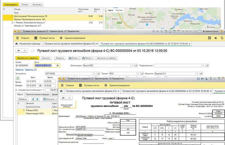 Скриншоты программы путевые листы в 1с